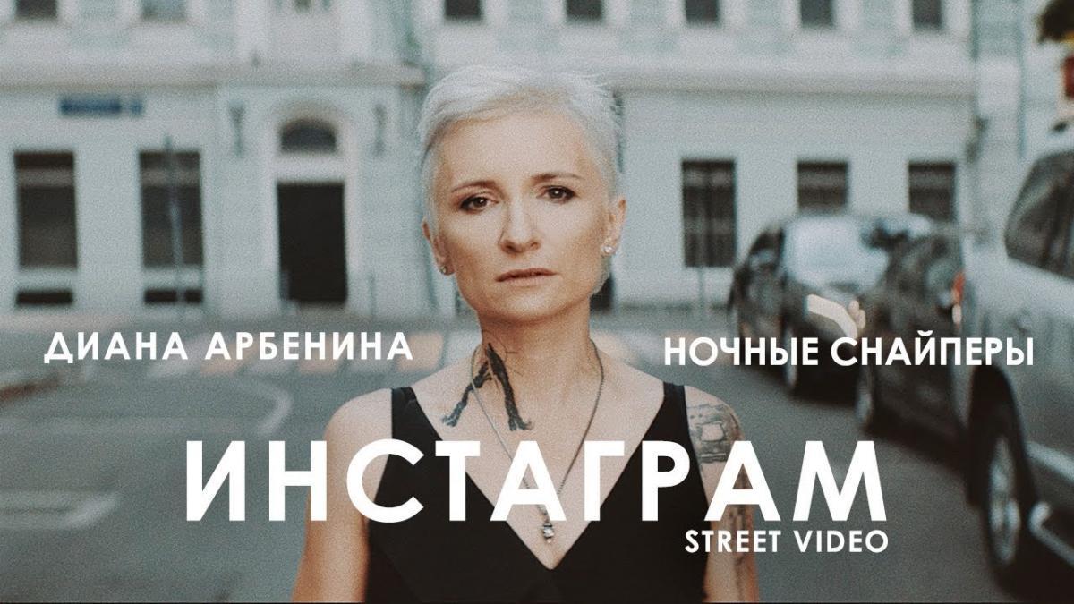 Диана Арбенина прошлась по улицам для «Инстаграма»