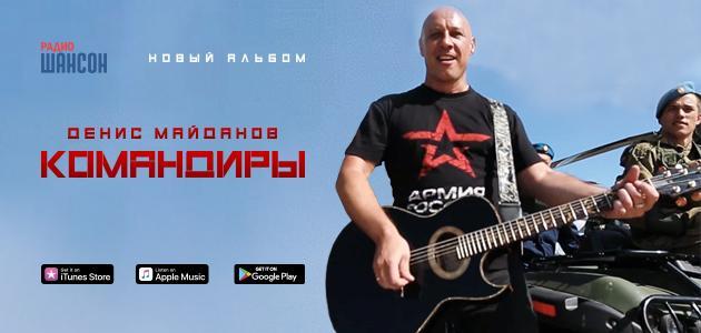 Заслуженный артист России Денис Майданов в День Победы представил новый альбом «Командиры»