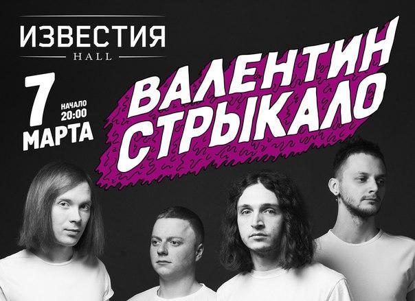 Группа «Валентин Стрыкало» поздравит милых дам 7 марта!