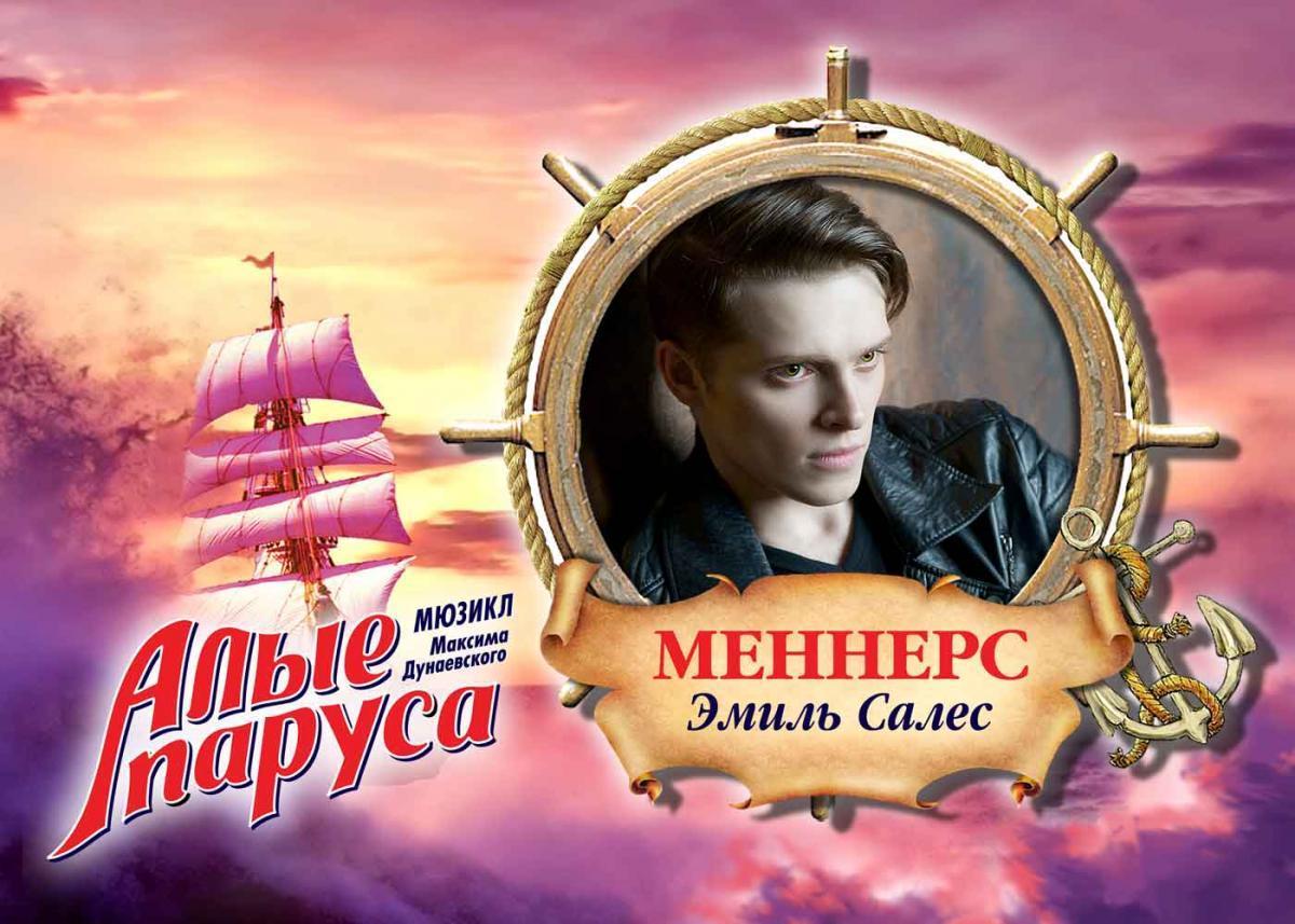 Мюзикл Максима Дунаевского «Алые паруса» вошёл в конкурсную программу II Международного Большого Детского фестиваля