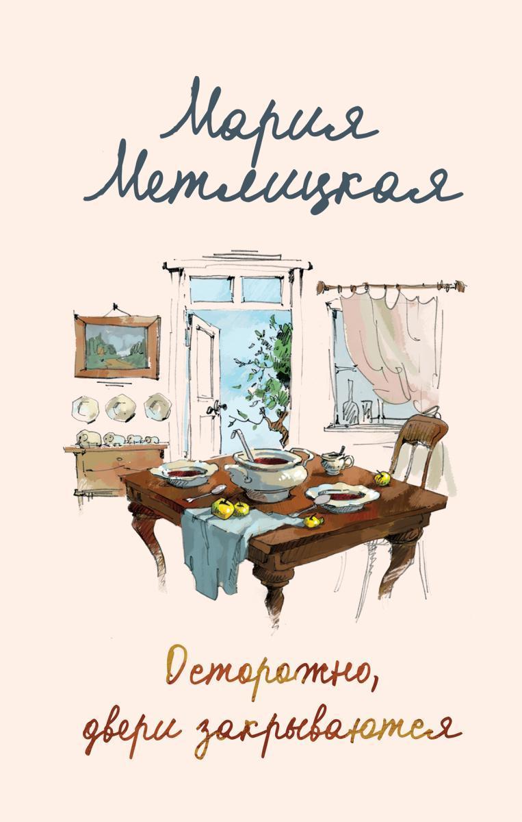 «Осторожно, двери закрываются»: мастер современной сентиментальной прозы Мария Метлицкая представляет новую книгу