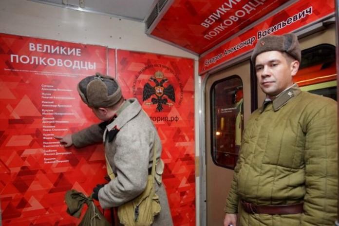 В московском метро в первый рейс отправился тематический поезд «Великие полководцы»