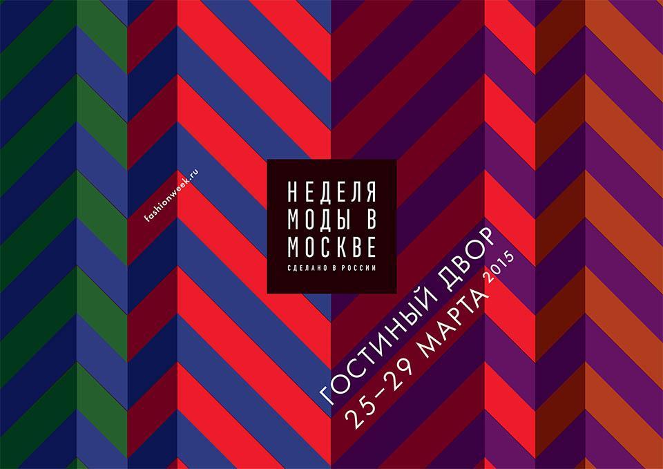 Сегодня начинается 33-я «Неделя моды в Москве. Сделано в России»