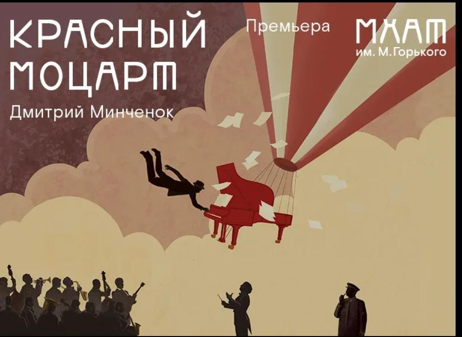 «Красный Моцарт». МХАТ им. М. Горького открывает сезон музыкальной феерией