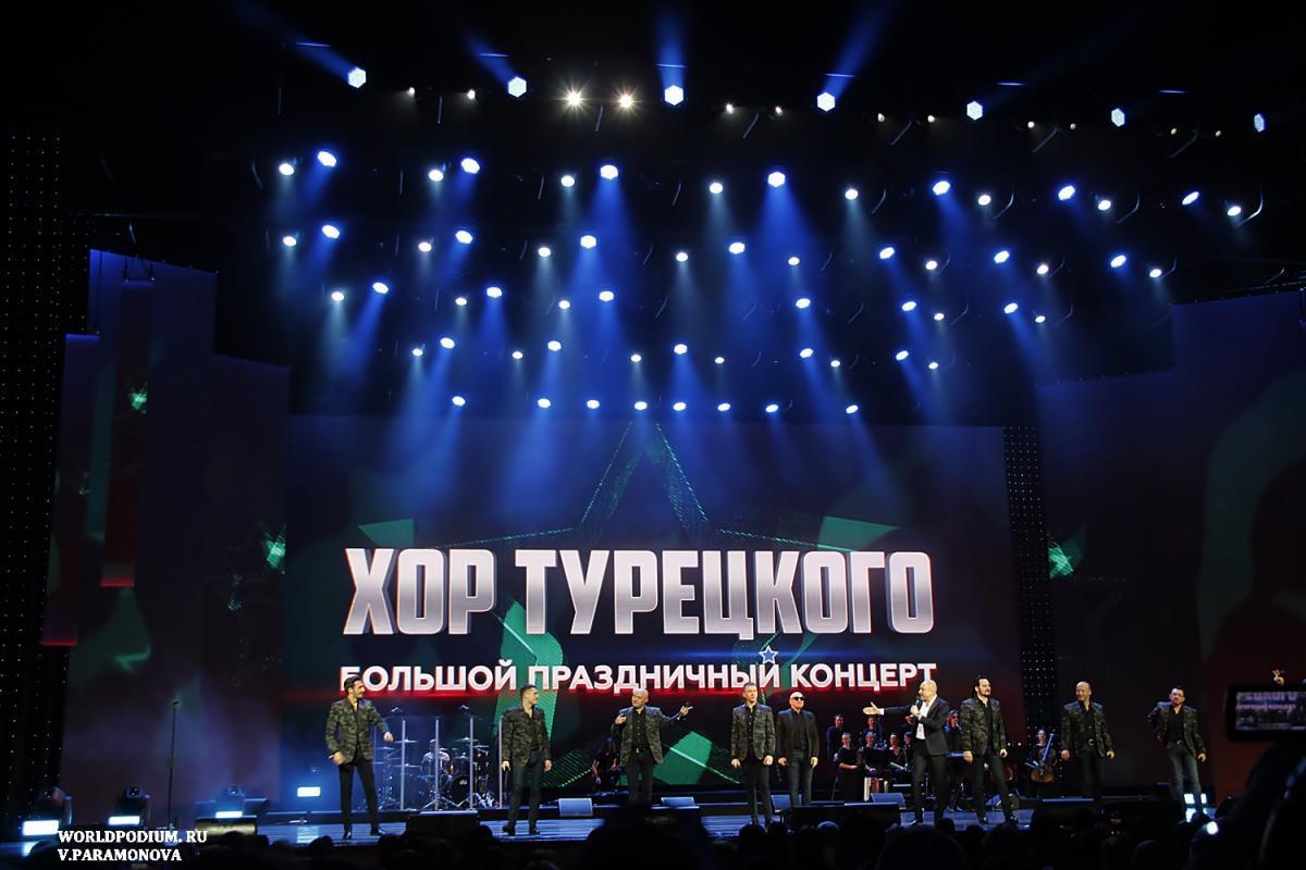 """Арт-группа """"Хор Турецкого"""". Большой праздничный концерт в Государственном Кремлёвском Дворце."""
