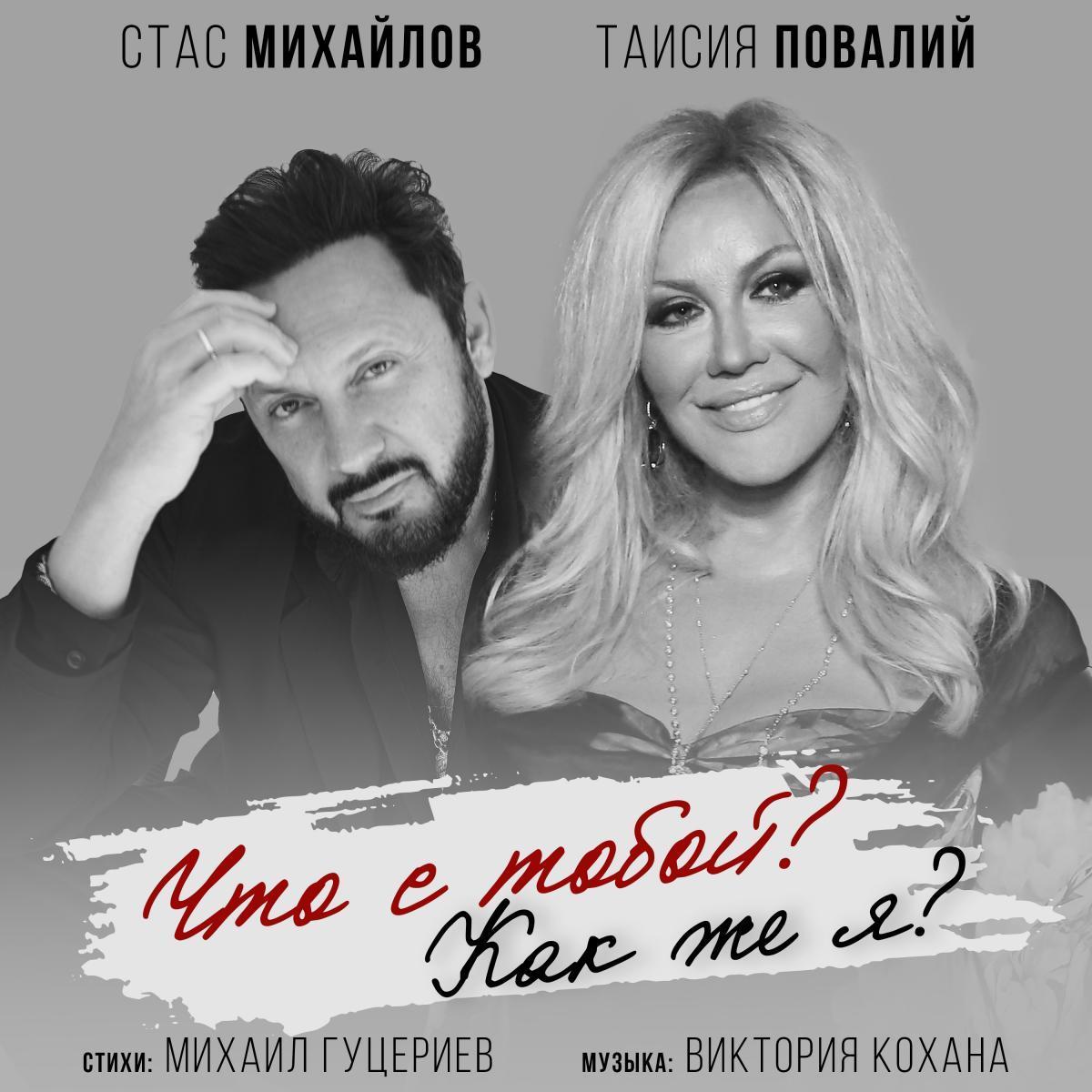 Спустя 11 лет, Стас Михайлов и Таисия Повалий представляют новую совместную премьеру песни