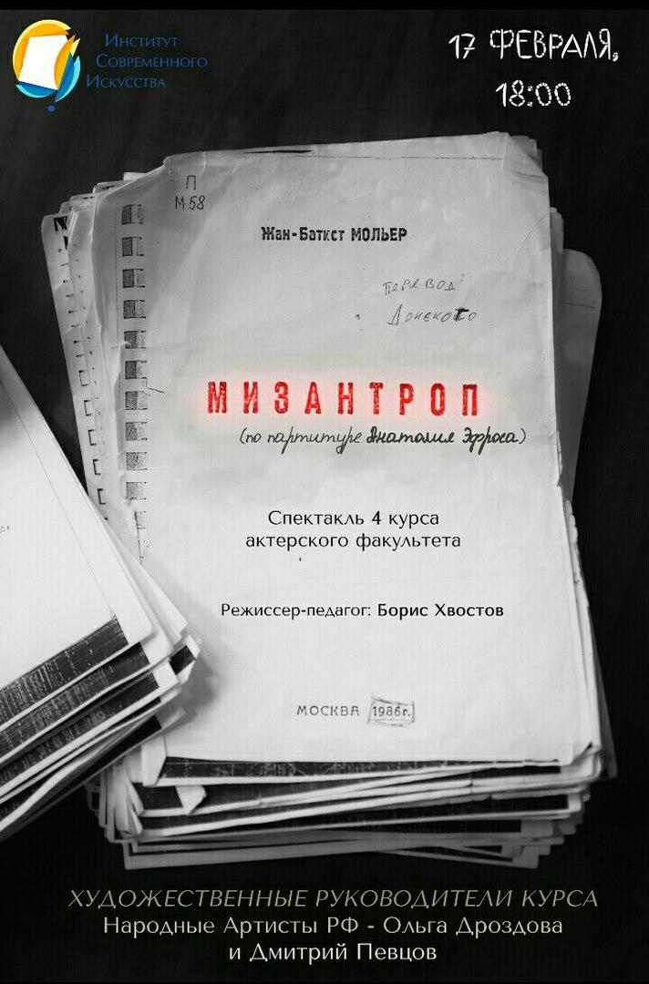 """«Мизантроп» - новый спектакль Студии """"ПЕВЦОВЪтеатр"""""""