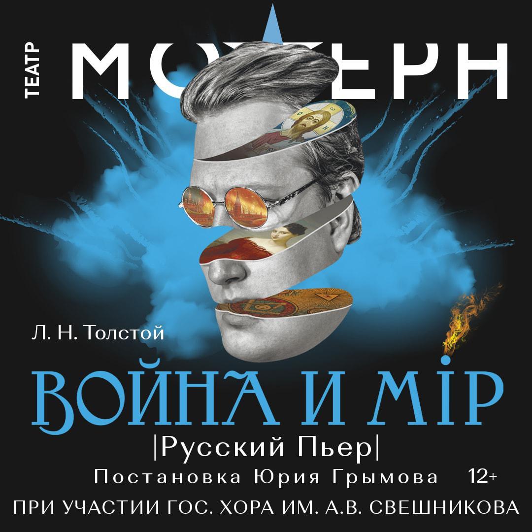 Премьера спектакля ««Война и мир. Русский Пьер» в театре Модерн