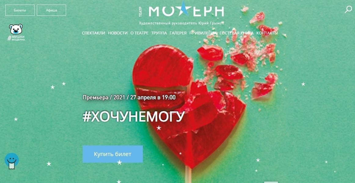 Премьера спектакля #ХочуНеМогу в театре «Модерн»