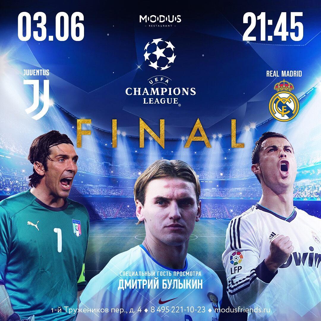 Final Лиги Чемпионов со звездами в ресторане MODUS