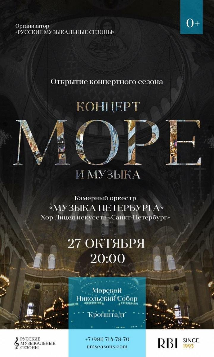 В Кронштадте в Морском Никольском соборе состоится концерт классической музыки