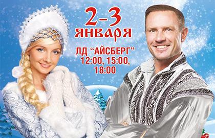 Новогодняя сказка «Морозко» от Ильи Авербуха в Сочи