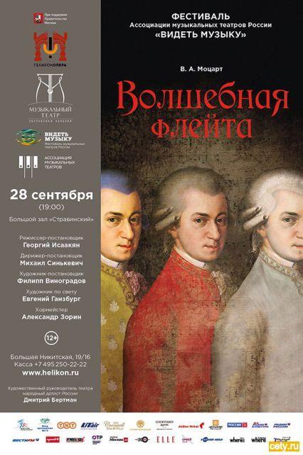 Фестиваль «Видеть музыку» пройдет в Москве осенью