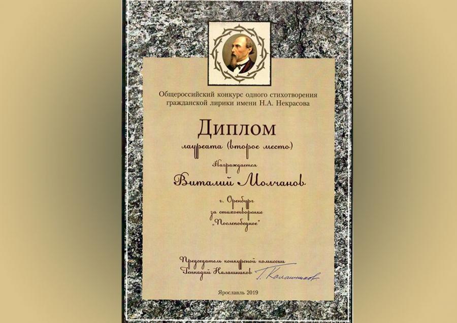 Начался прием работ на премию имени Некрасова