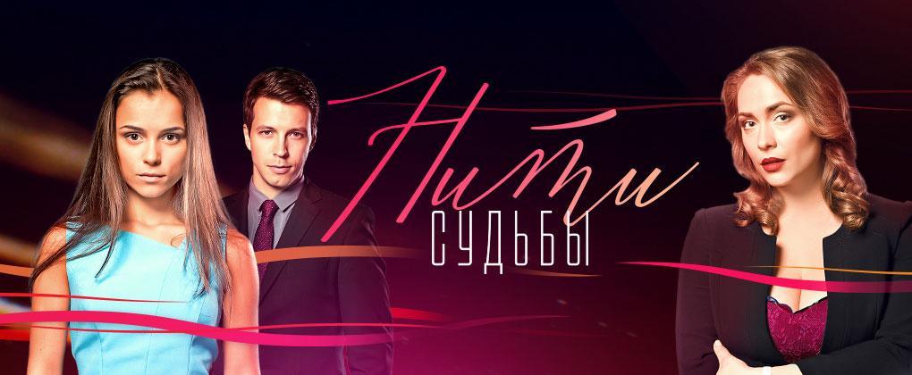 «Нити судьбы» на канале «Россия 1»
