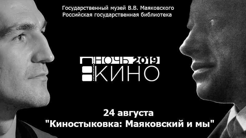 «Ночь кино» в РГБ