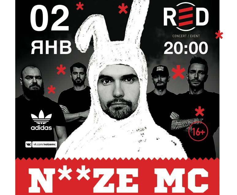 Noize MC собирает друзей и поклонников 2 января в клубе RED