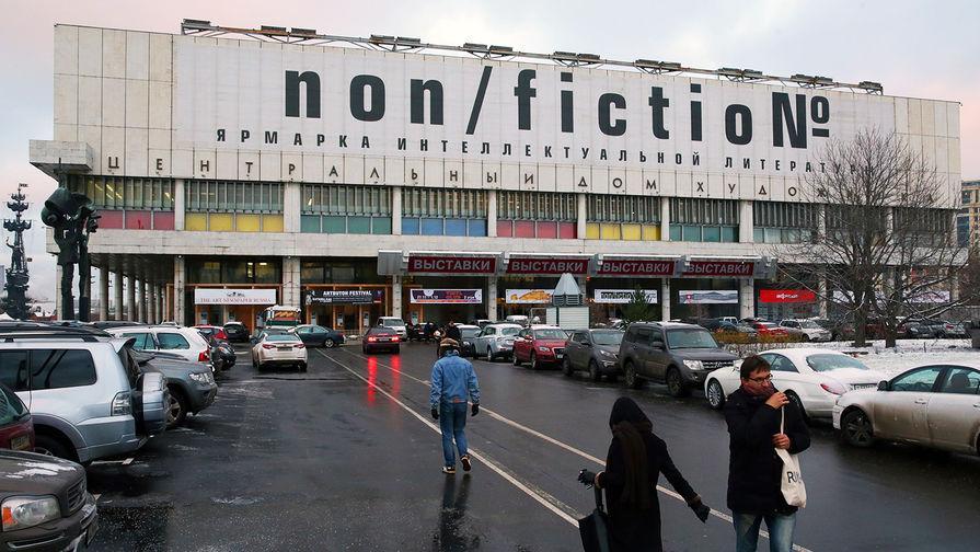 Ярмарка Non/fiction в очередной раз поразила размахом и разнообразием программы