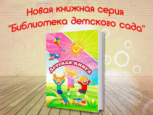 """Писательская организация открыла """"Библиотеку детского сада"""""""