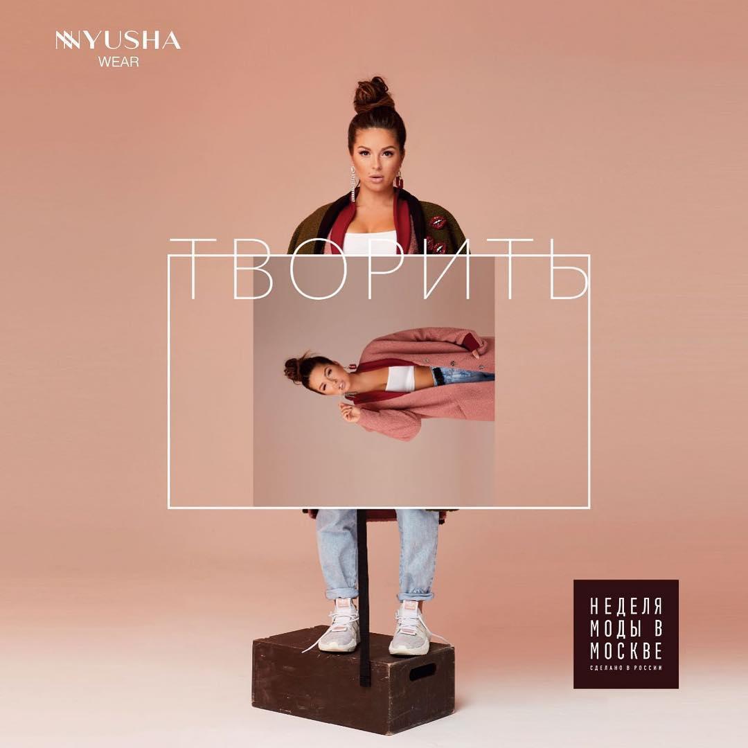 Показ коллекции «NYU story» от бренда «Nyusha wear» певицы Нюши на Неделе моды в Москве