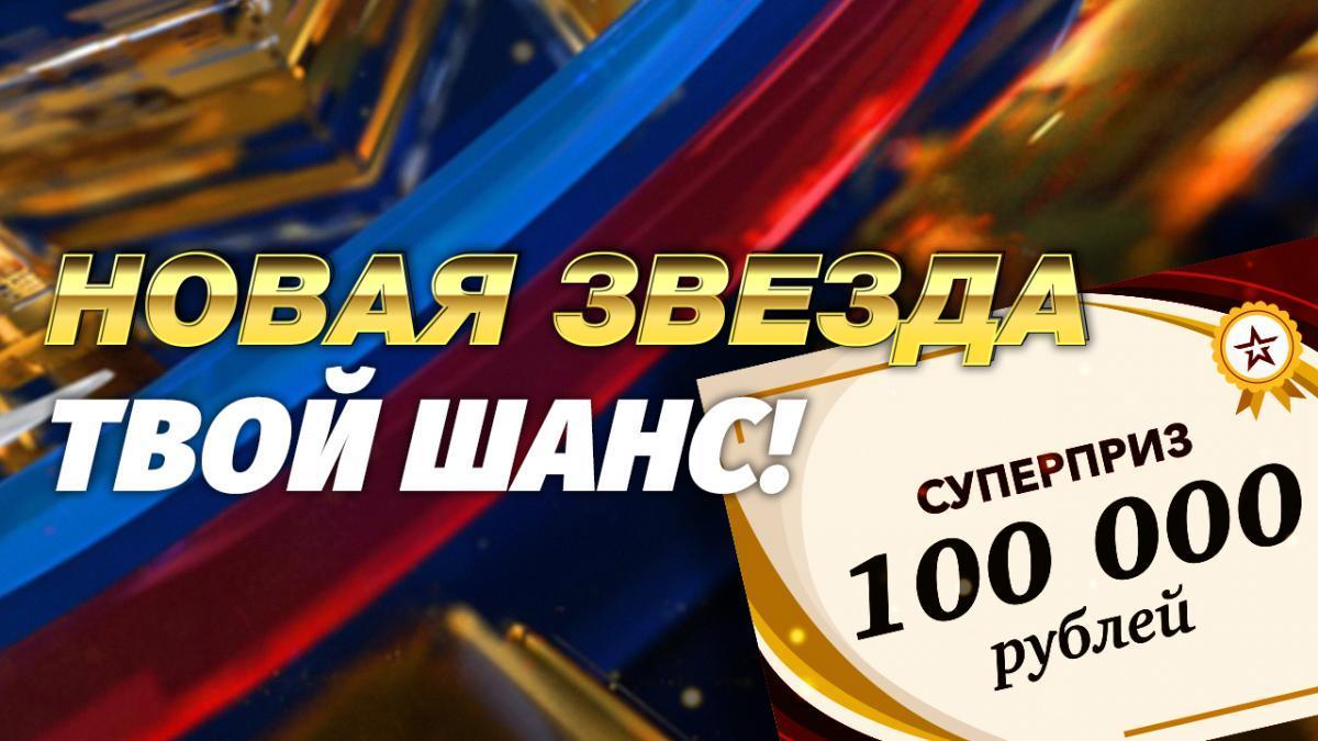 Телеканал «ЗВЕЗДА» объявляет конкурс «Новая Звезда. Твой шанс!».