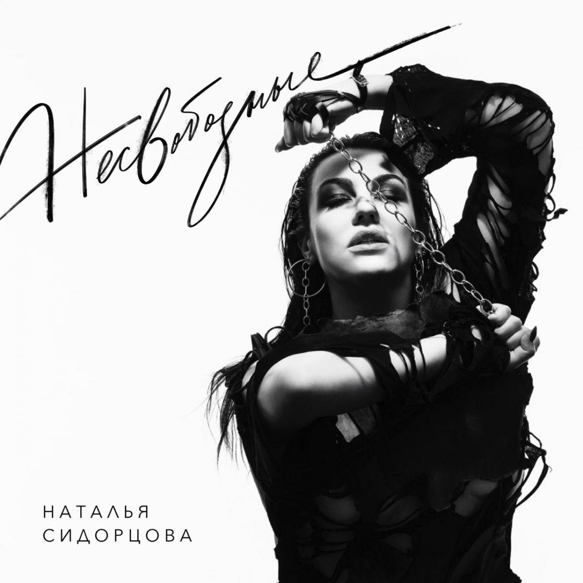 Признание Натальи Сидорцовой в дебютном альбоме «Несвободные»