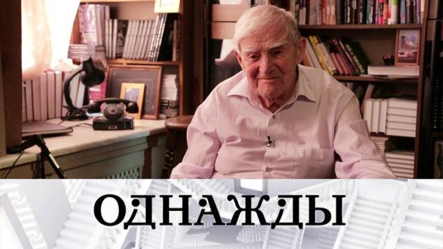 Последнее интервью Даниила Гранина,истории Алексея Кравченко, Юрия Колокольникова, Евгения Ширикова и других героев в программе «Однажды»