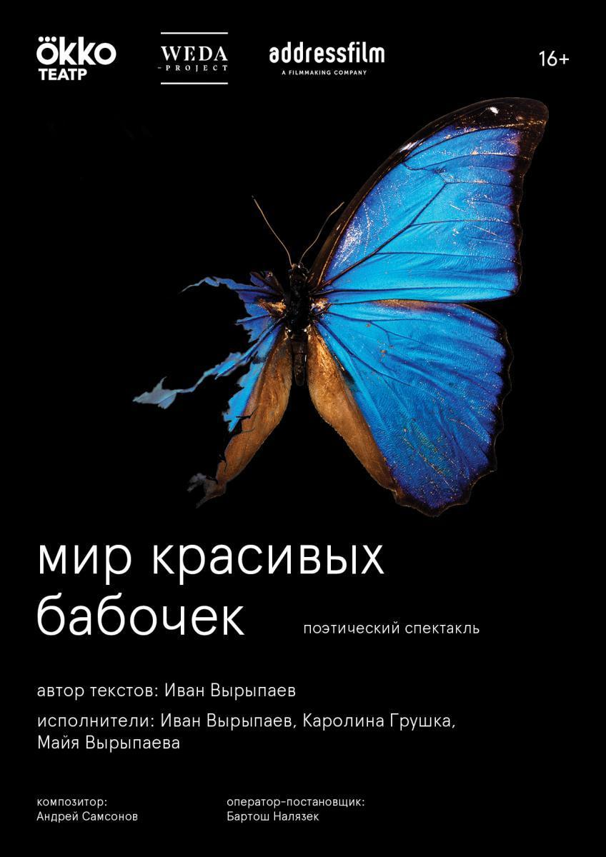 Мультимедийный сервис Okko представит новый поэтический спектакль на стихи Ивана Вырыпаева.