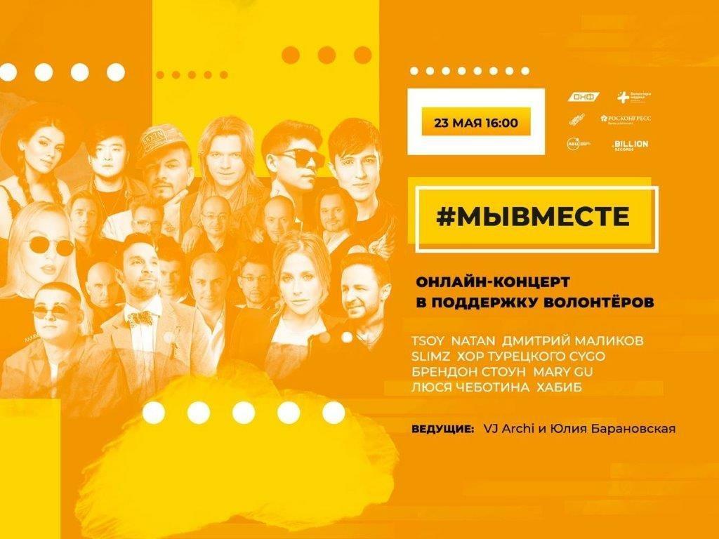Состоится онлайн-концерт в поддержку волонтеров акции #МыВместе
