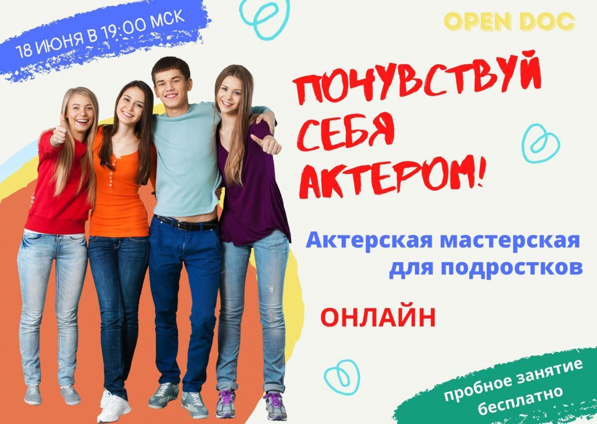 Театр.doc запускает актерскую онлайн-мастерскую для подростков «Почувствуй себя актером».