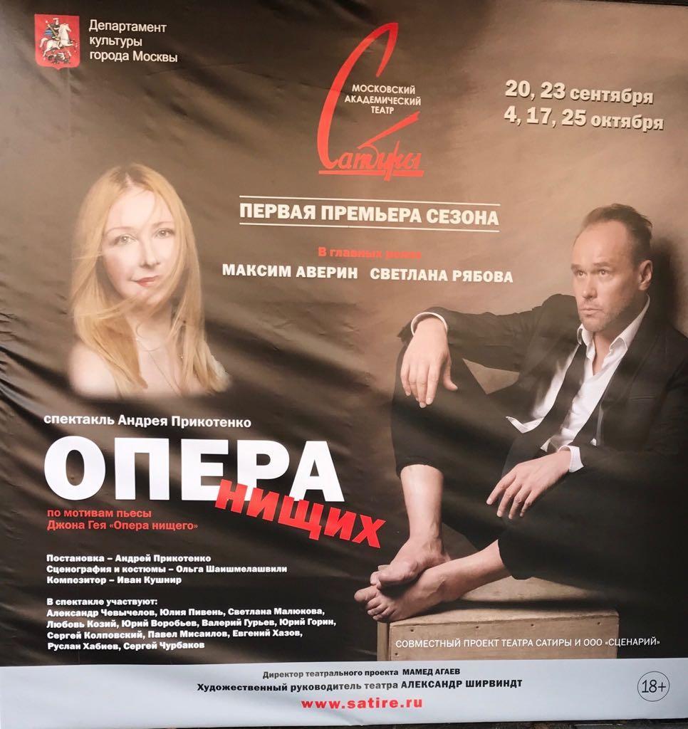 «Опера нищих» в Театре Сатиры