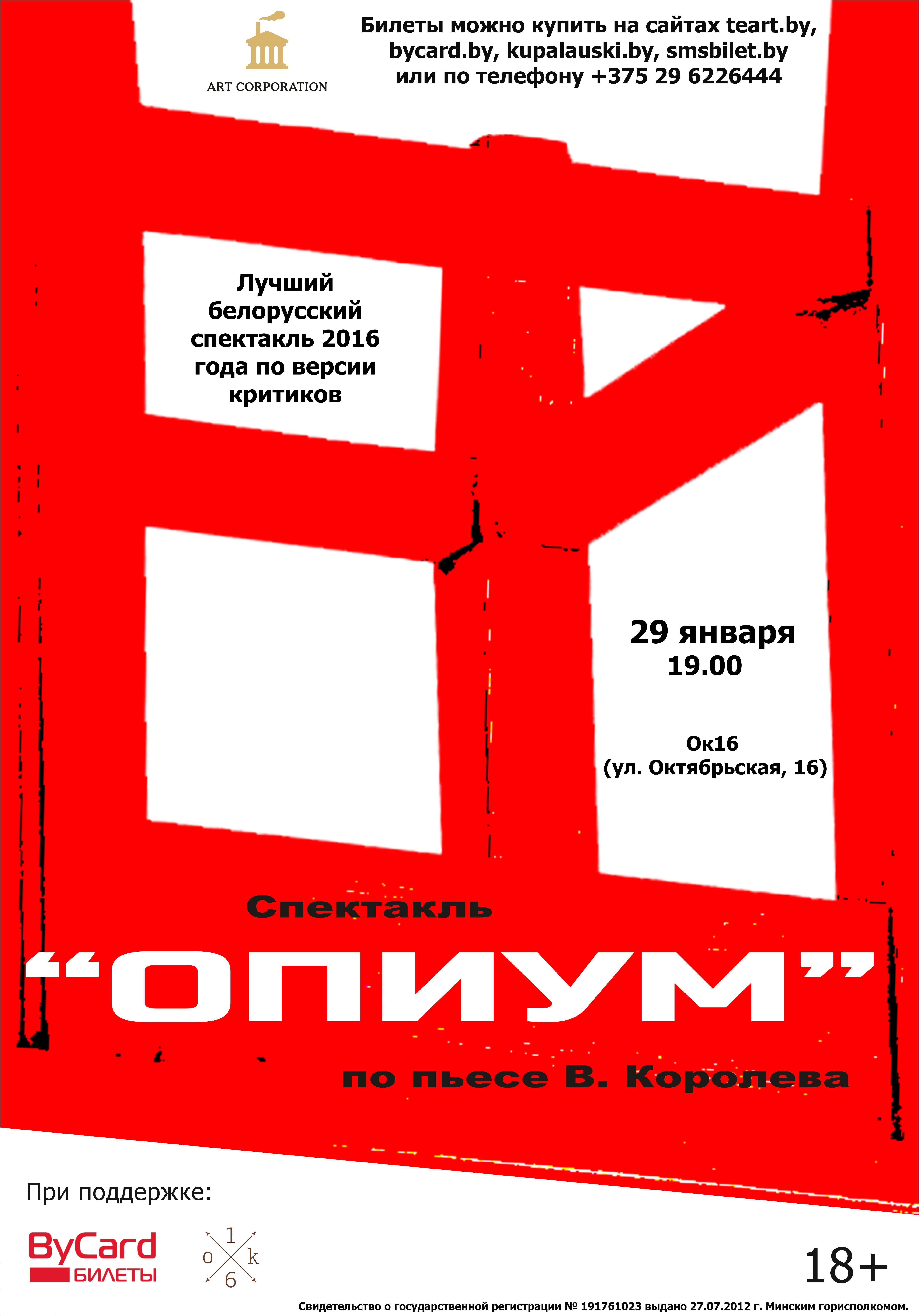 """Белорусского зрителя вновь ждет спектакль """"Опиум"""""""
