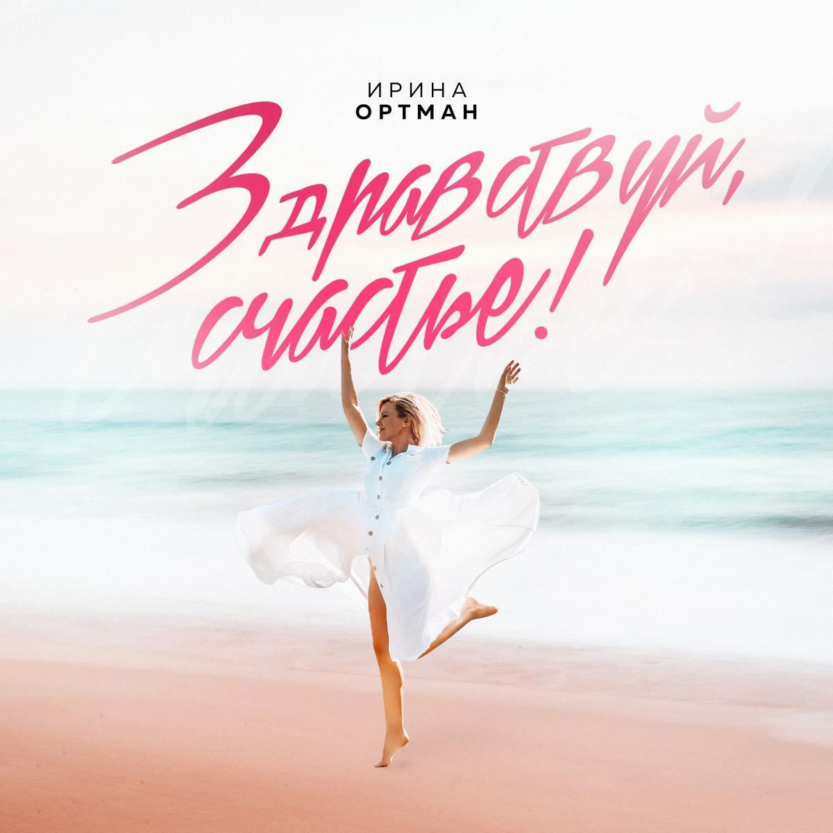 """Ирина Ортман выпустила песню """"Здравствуй, Счастье!"""""""