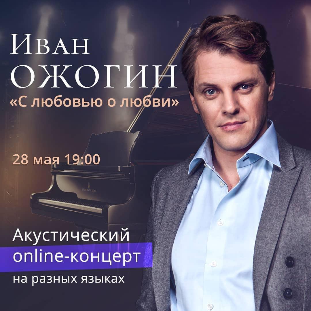 Иван Ожогин представит премьеру уникальной программы «С любовью о любви» в рамках нового онлайн-концерта