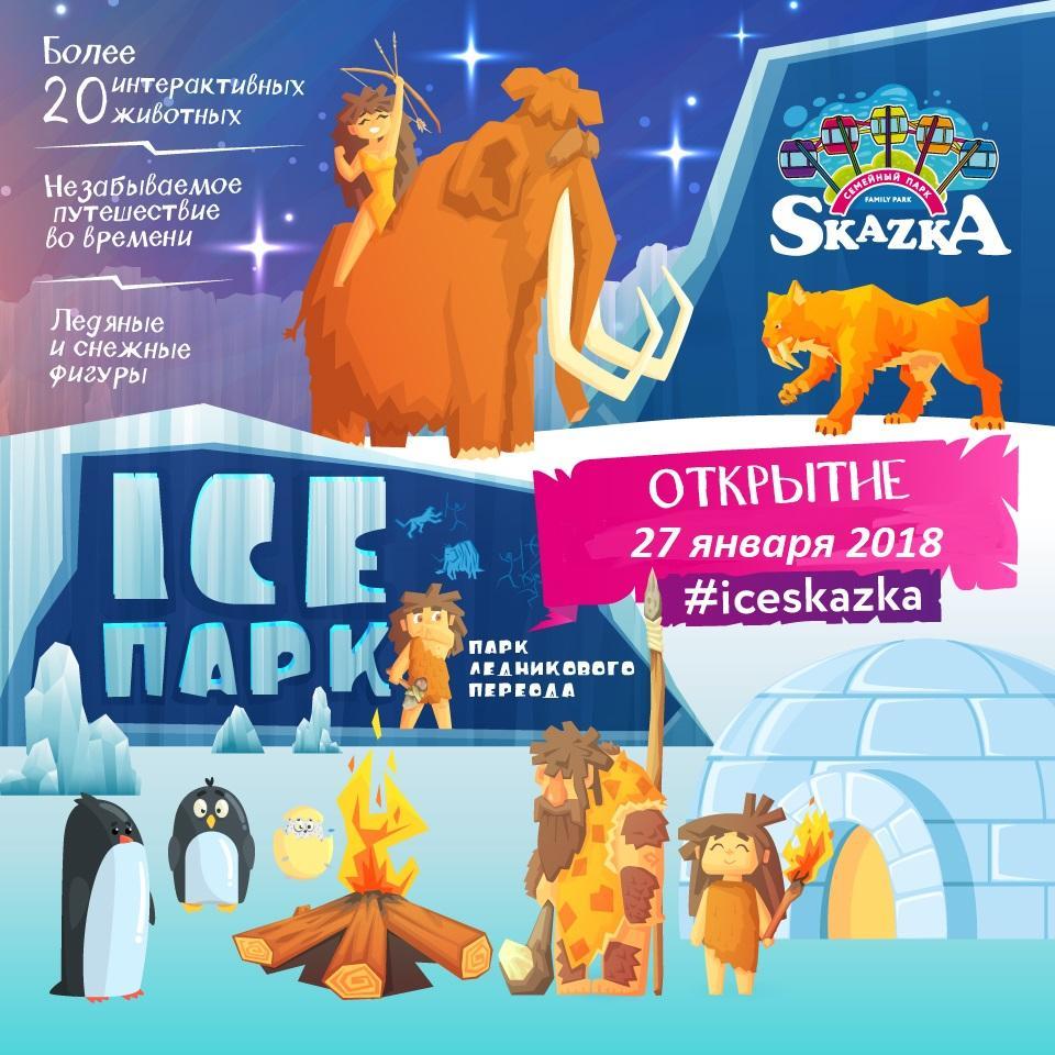 В парке SKAZKA наступит ледниковый период!