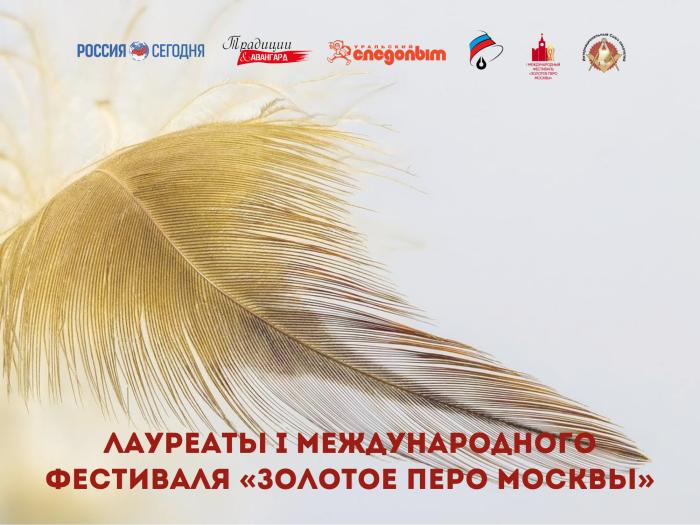 """Объявлены лауреаты фестиваля """"Золотое перо Москвы"""""""