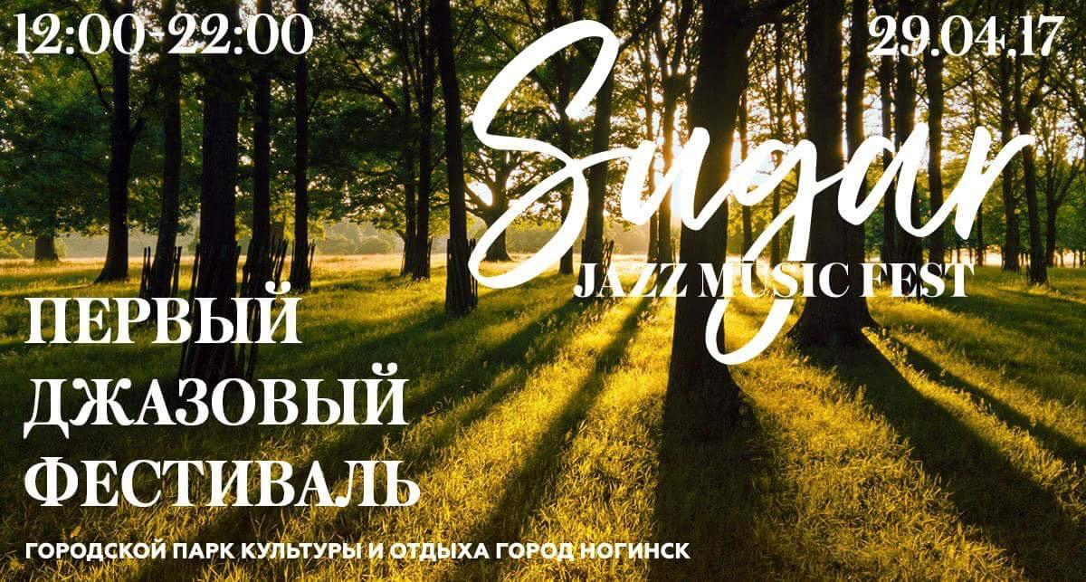 Первый джазовый фестиваль в Ногинске!