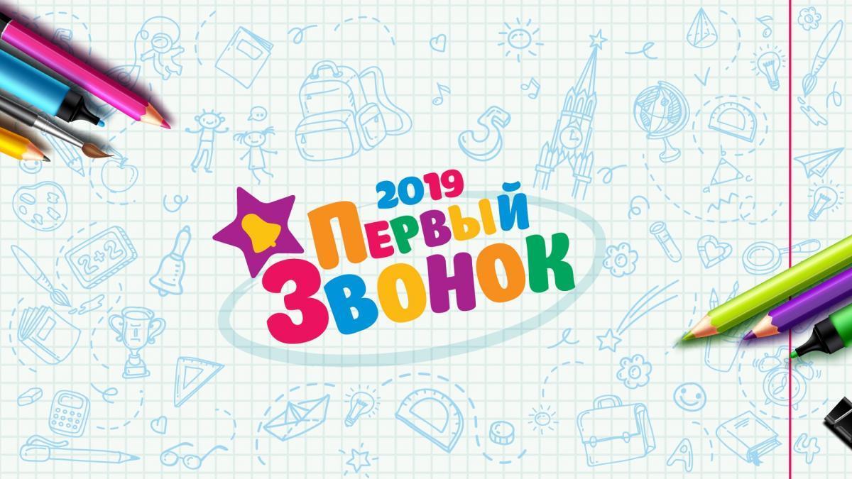 Программа «Первый звонок в Кремле. День знаний со звёздами»