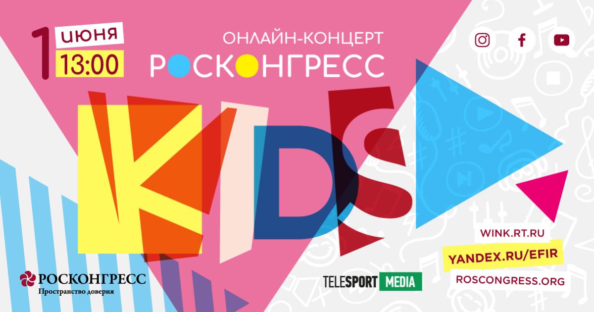 Фонд Росконгресс проведет онлайн-концерт юных талантов страны