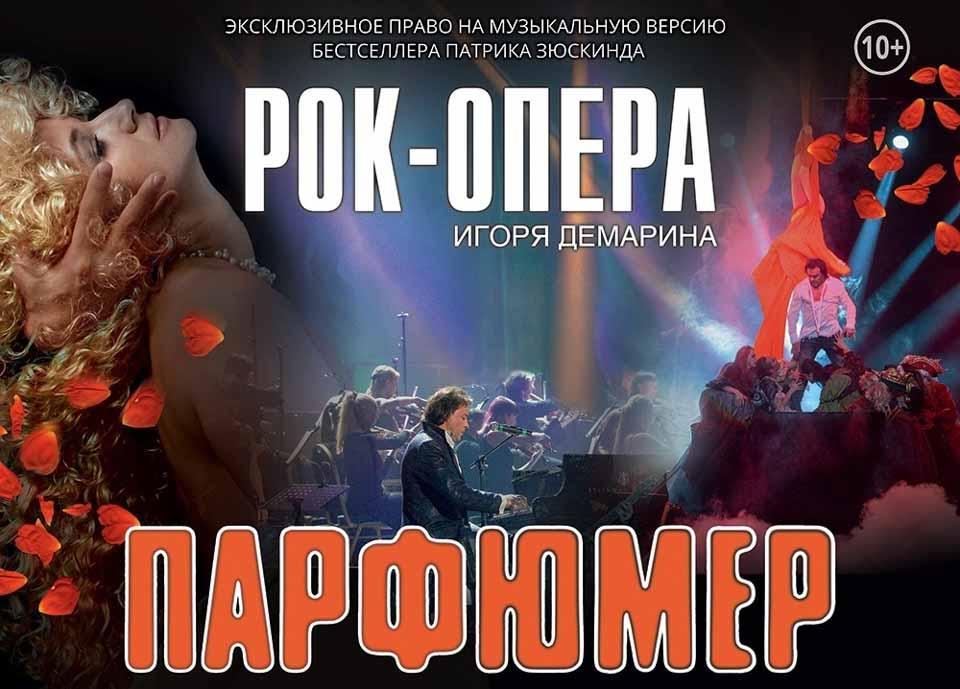 Единственный показ рок-оперы Игоря Демарина «Парфюмер» пройдет завтра в Crocus City Hall.