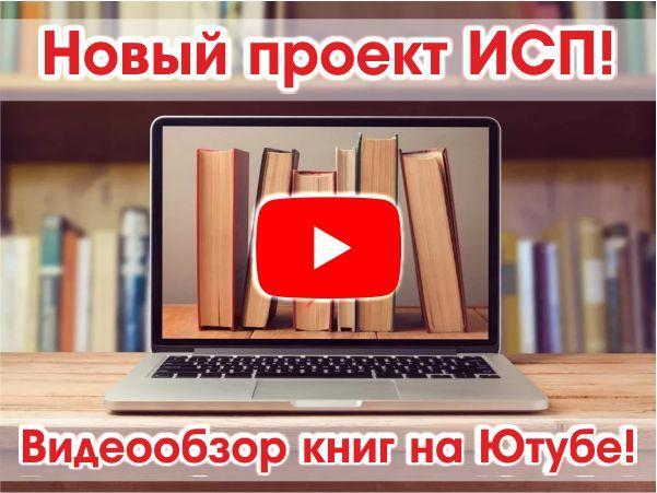 Писательская организация предложила организовать видеообзор книг на Ютубе