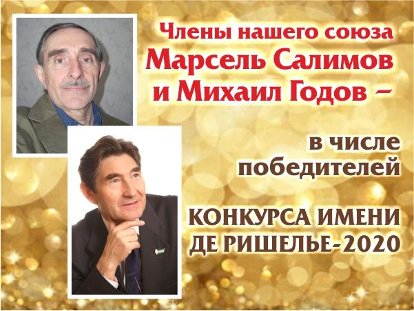 Писатели Марсель Салимов и Михаил Годов- в числе победителей конкурса в Одессе