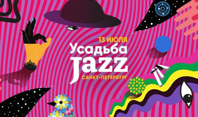 Фестиваль Усадьба Jazz озвучил окончательный список хедлайнеров в Санкт-Петербурге