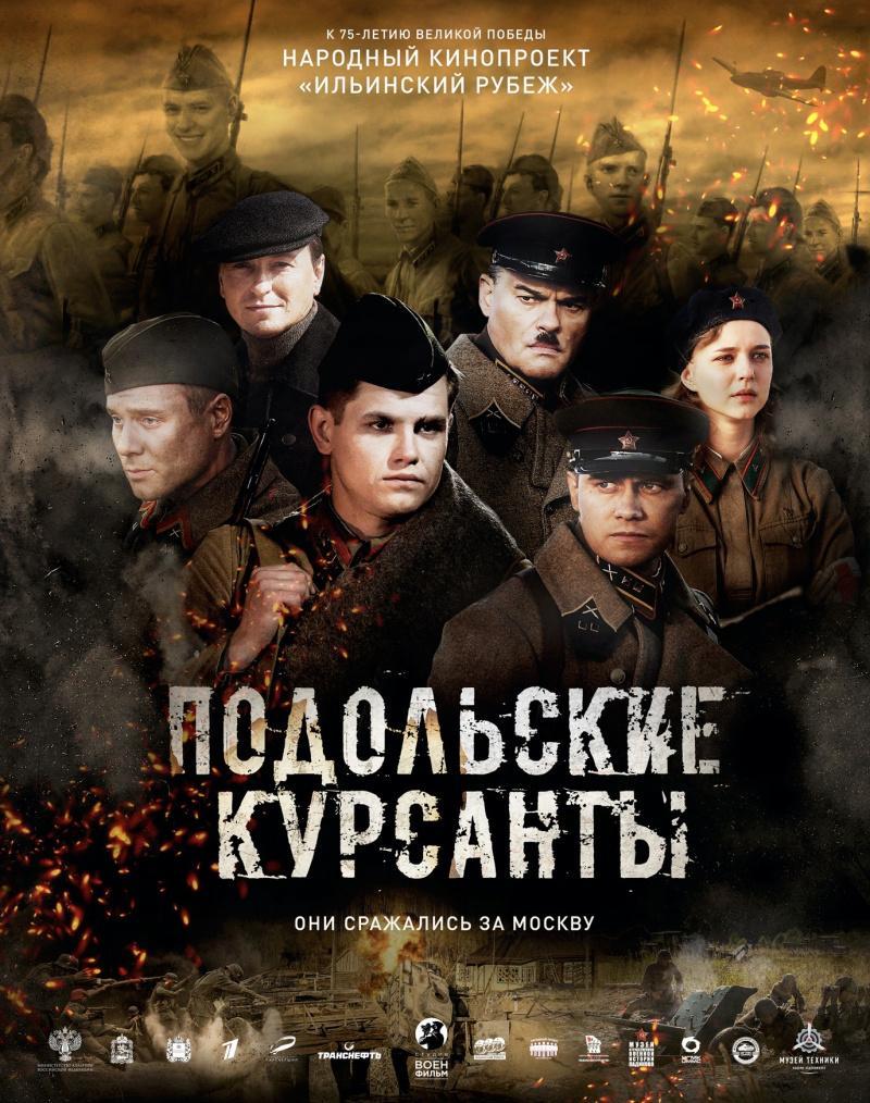 «Подольские курсанты»: пресс-конференция в онлайн-формате и выход книги к 75-летию Победы