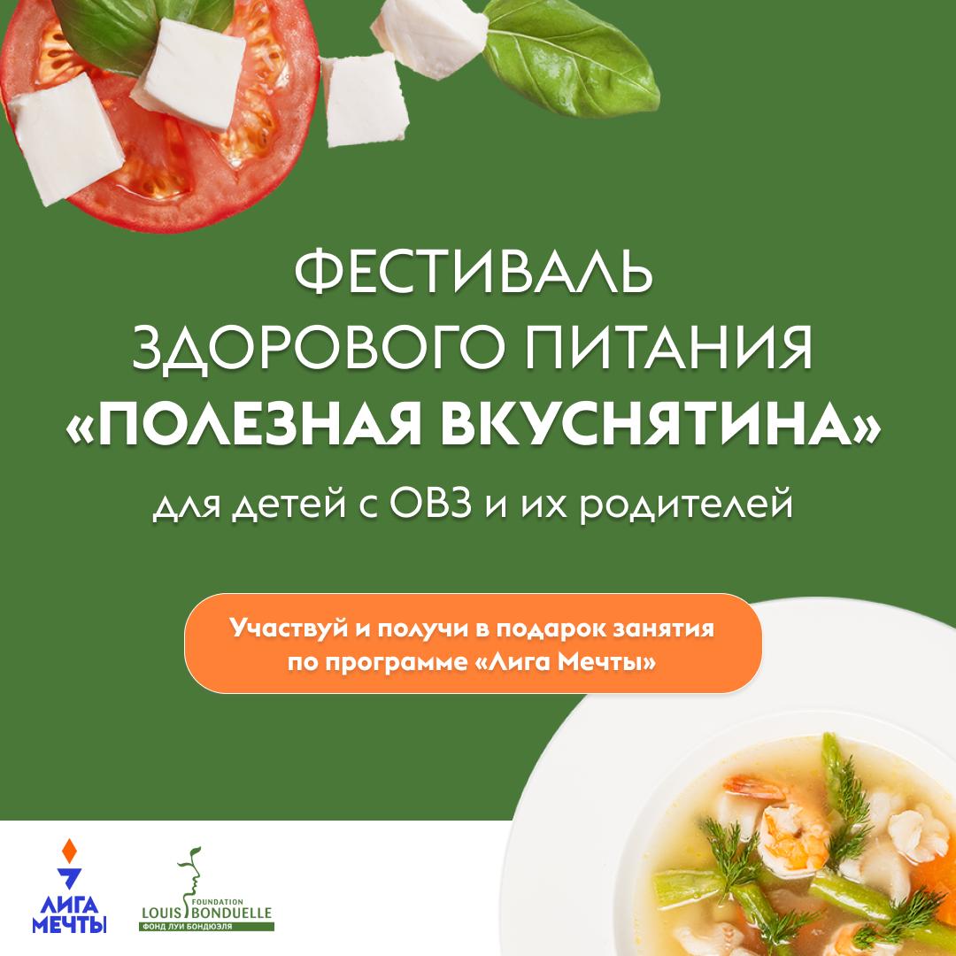 Фестиваль здорового питания «Полезная вкуснятина» пройдет онлайн