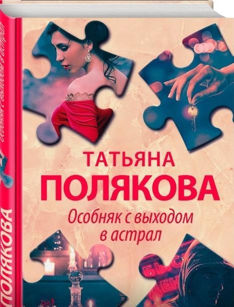 Татьяна Полякова «Особняк с выходом в астрал»