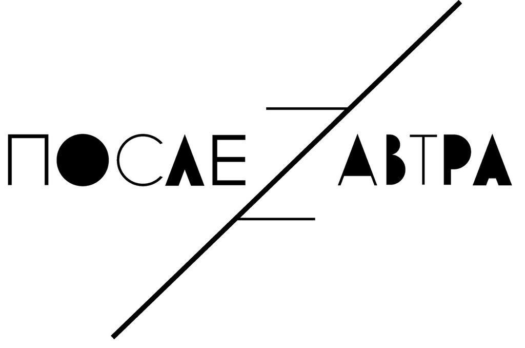 Проект «Послезавтра» - фестиваль кино, моды и музыки
