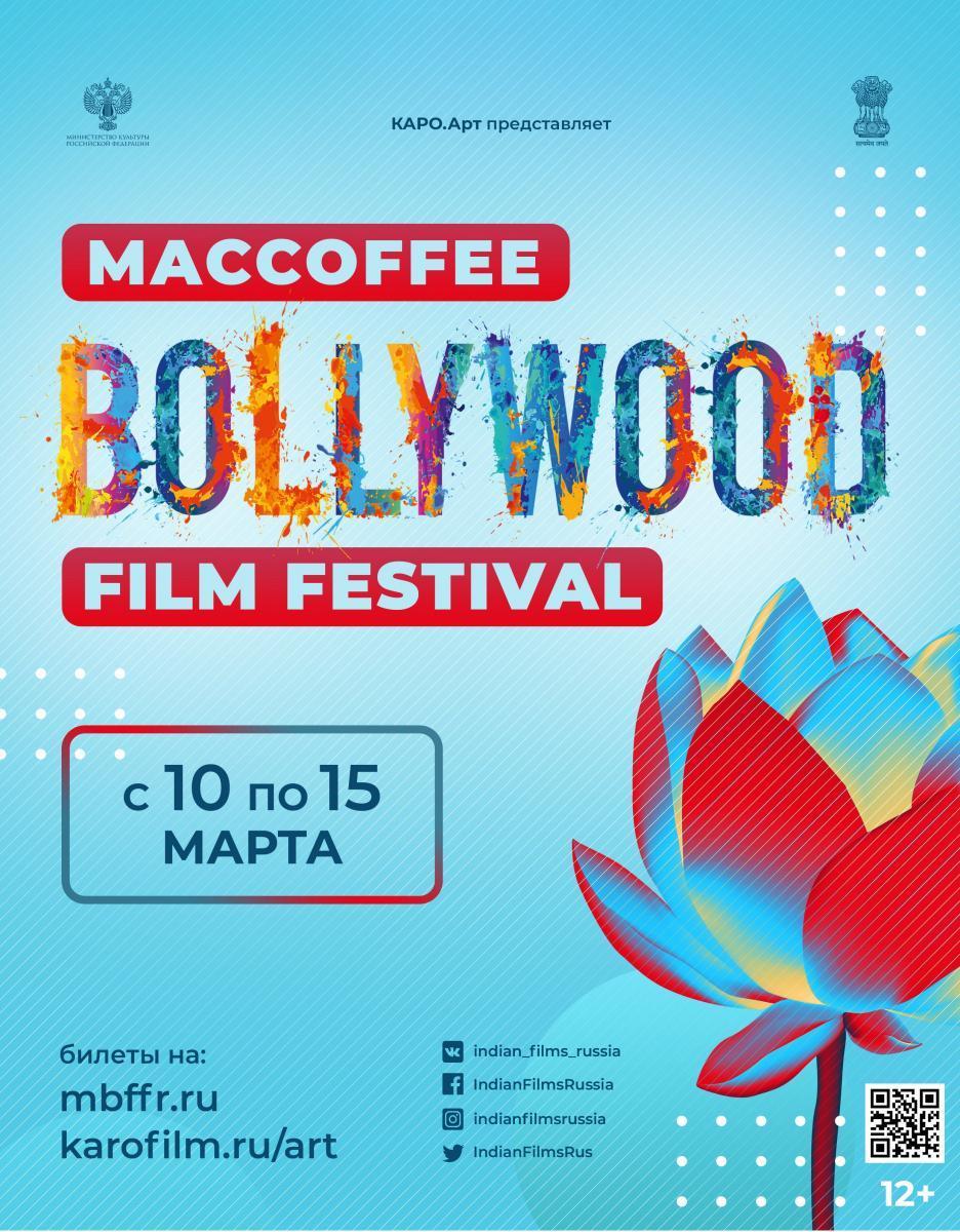 IV  Bollywood Film Festival пройдет в России с 10 по 15 марта