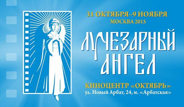 Благотворительный кинофестиваль «Лучезарный Ангел» пройдет в Москве
