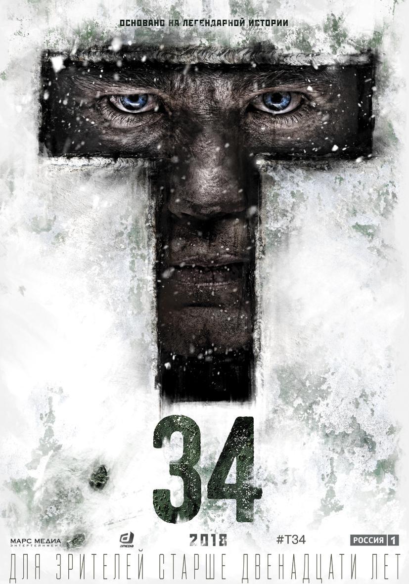 «Т-34» Алексея Сидорова  - премьера тизера и постера